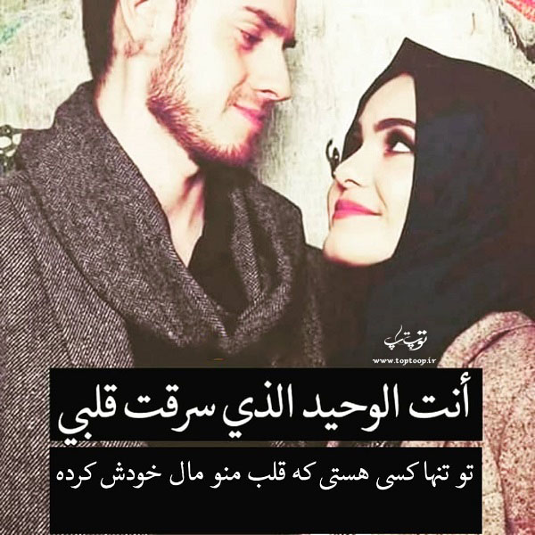 عکس نوشته عاشقانه با حجاب
