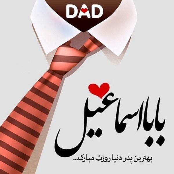 عکس نوشته بابا اسماعیل روزت مبارک 98 جدید