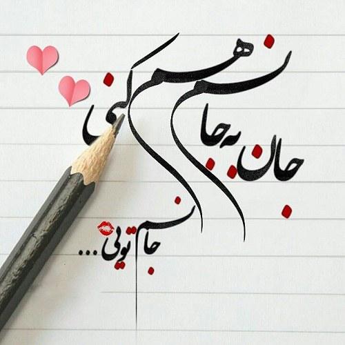 عکس نوشته نامزدم دوستت دارم + جملات کوتاه و عشوقلانه