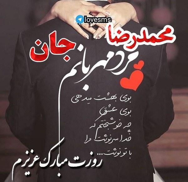 عکس نوشته محمدرضا جان روزت مبارک