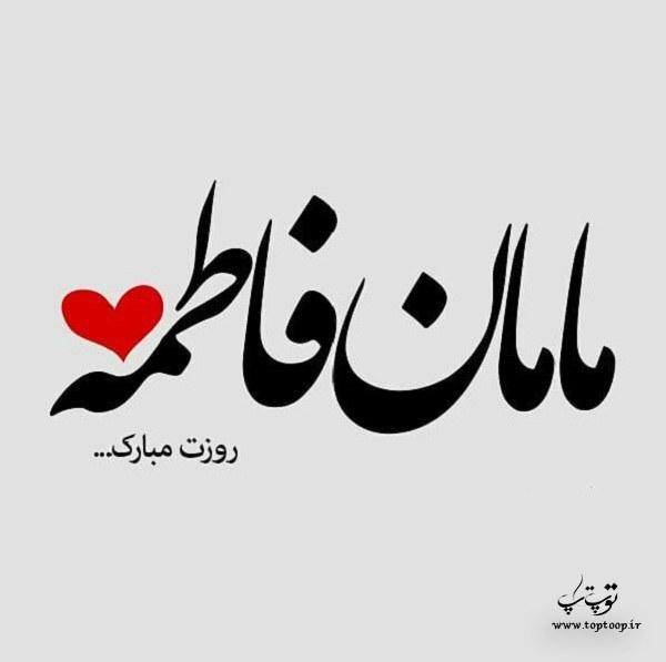 عکس پروفایل اختصاصی برای تبریک روز زن با اسم فاطمه