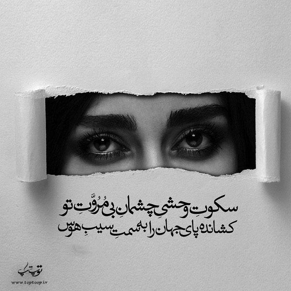 عکس نوشته به چشمای تو سوگند