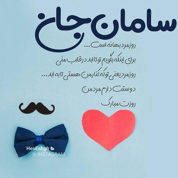 عکس و متن عاشقانه برای تبریک روز مرد به اسم سامان