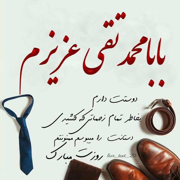 عکس نوشته بابا محمدتقی روزت مبارک