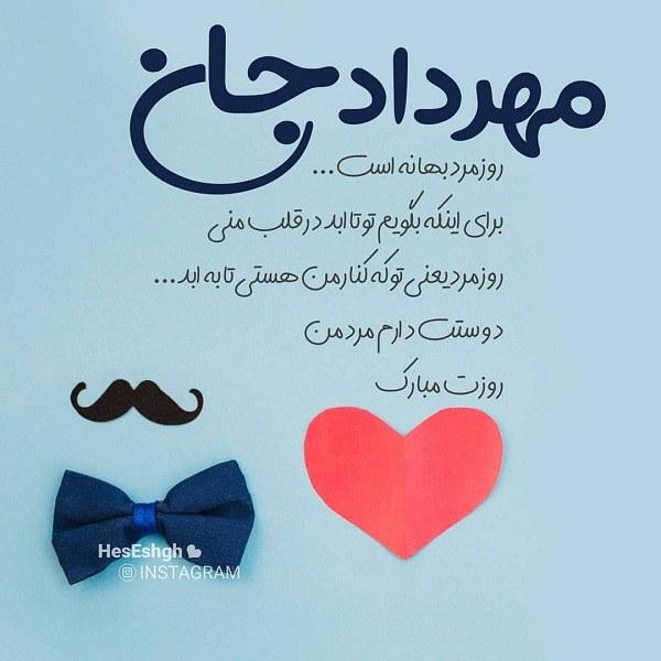 عکس نوشته مهرداد جان روز مرد مبارک