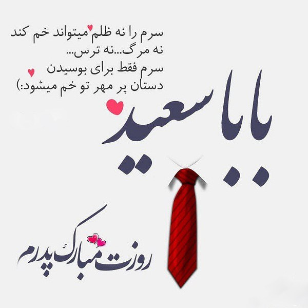 عکس نوشته بابا سعید روزت مبارک عزیزم