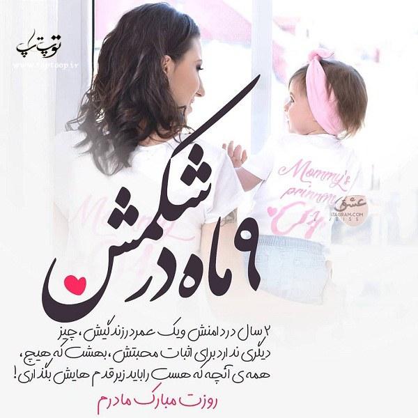عاشقانه ترین جملات و عکس ها تقدیم به مادران به مناسبت روز زن