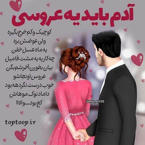 عکس نوشته عروسی دخترا