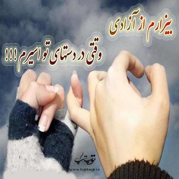 عکس نوشته اسیرم