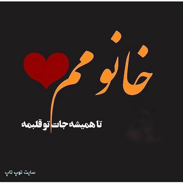 یه عکس عاشقانه برای عشقم + جملات ناب