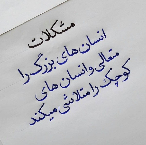 عکس نوشته خوشنویسی با خودکار