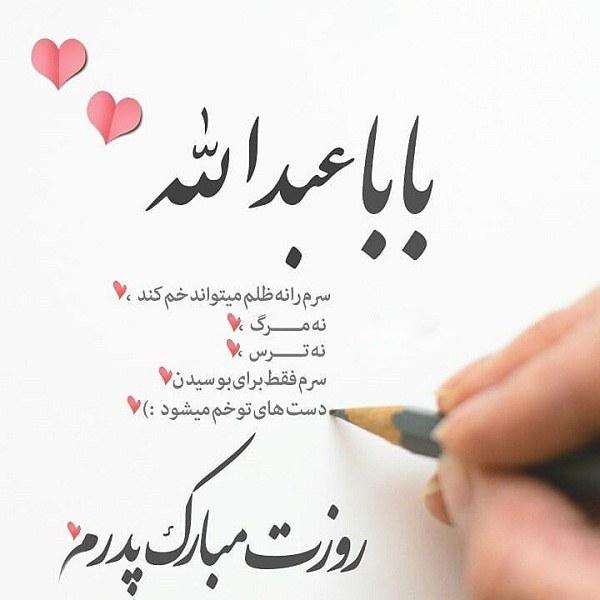 عکس نوشته بابا عبداله روزت مبارک