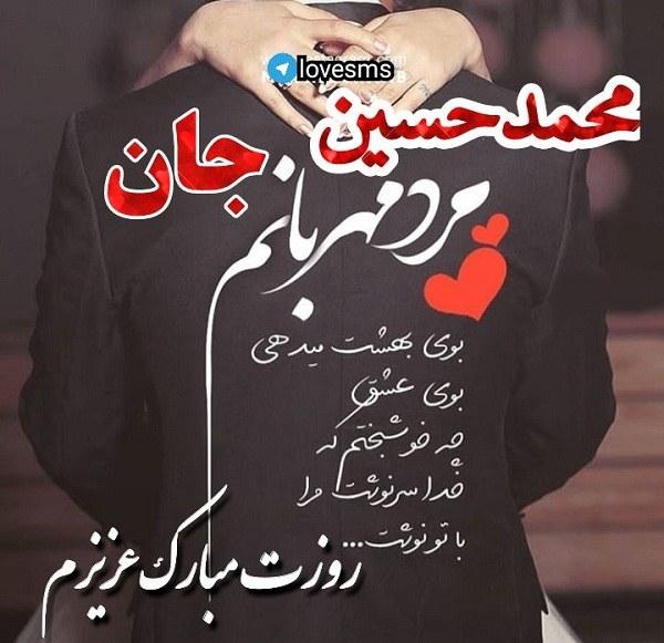 عکس نوشته محمدحسین جان روزت مبارک