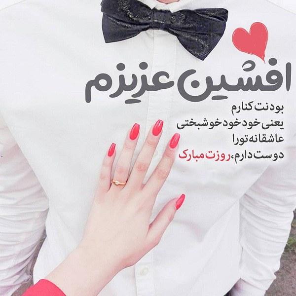 عکس نوشته افشین عزیزم روزت مبارک