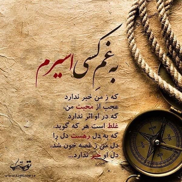 عکس نوشته اسیرم به غمت
