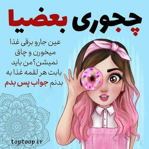 عکس نوشته تیکه دار کارتونی دخترونه واسه پروفایل