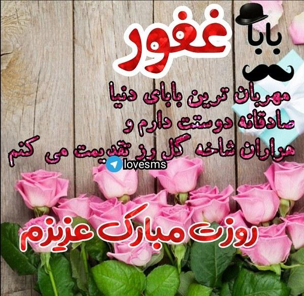 عکس نوشته بابا غفور روزت مبارک عزیزم