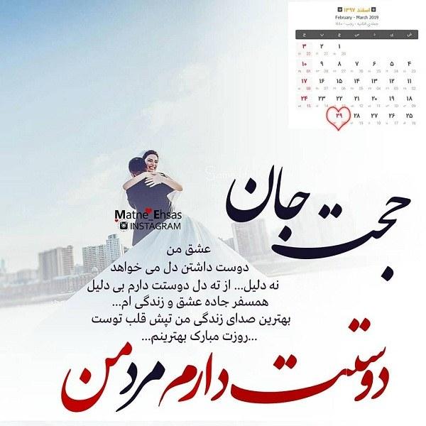 عکس نوشته تبریک روز مرد برای شوهر مهربونم حجت