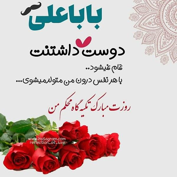 عکس نوشته بابا علی روزت مبارک