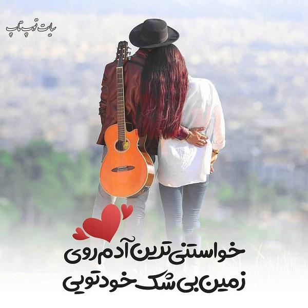 عکس نوشته عاشقانه 98 + جملات دل انگیز و دل ربا