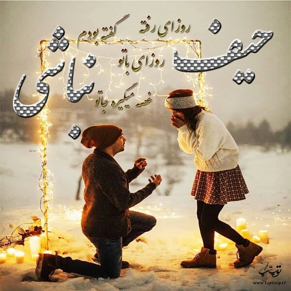 عکس نوشته حیف نباشی