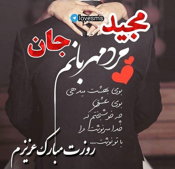 عکس نوشته مجید جان مرد مهربانم روزت مبارک