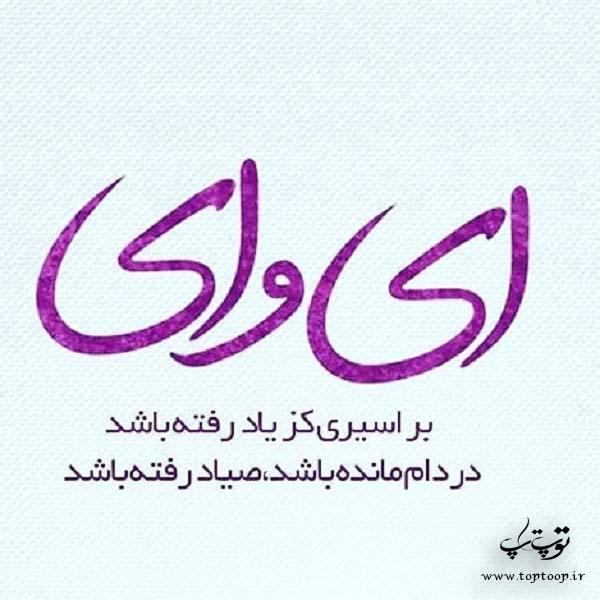 عکس نوشته اسیرم کرده عشقت