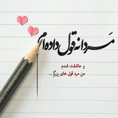 عکس نوشته قول مردانه به همسرم
