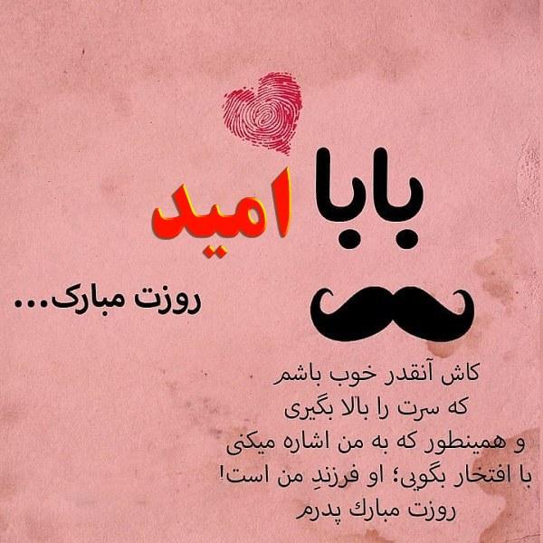 عکس نوشته بابا امید روزت مبارک تبریک روز پدر برای اسم امید