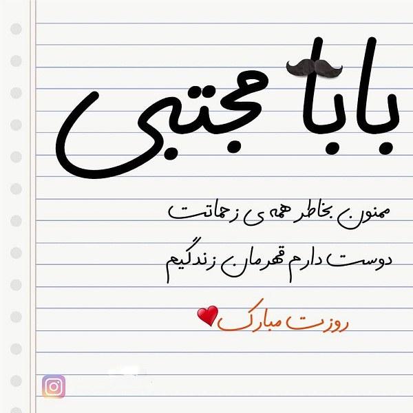 عکس نوشته بابا مجتبی روزت مبارک