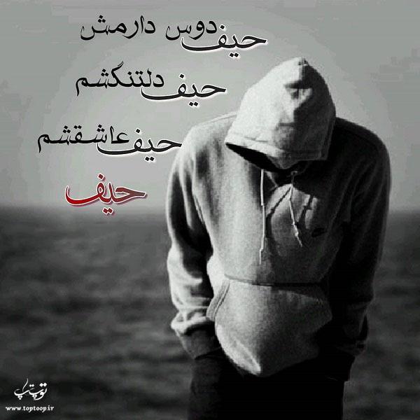 عکس نوشته حیف دوس دارمش