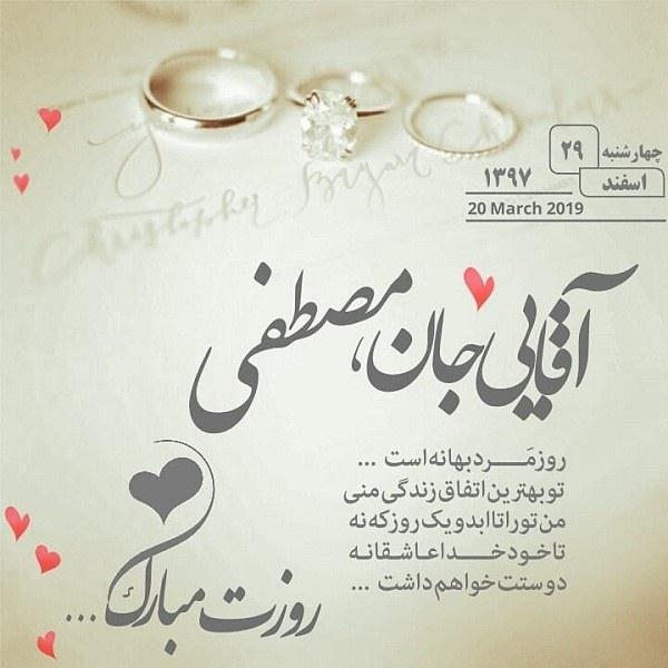 عکس و متن عاشقانه برای تبریک روز مرد به اقامون مصطفی