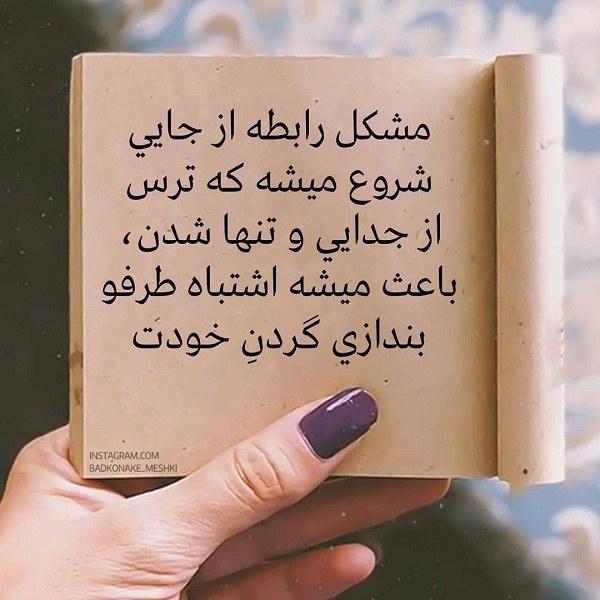 عکس نوشته دست نویس زیبا ؛ جملات دل انگیز کوتاه ، عکس پروفایل عاشقانه