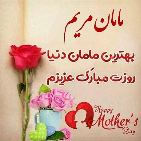 مامان مریم بهترین مامان دنیا روزت مبارک