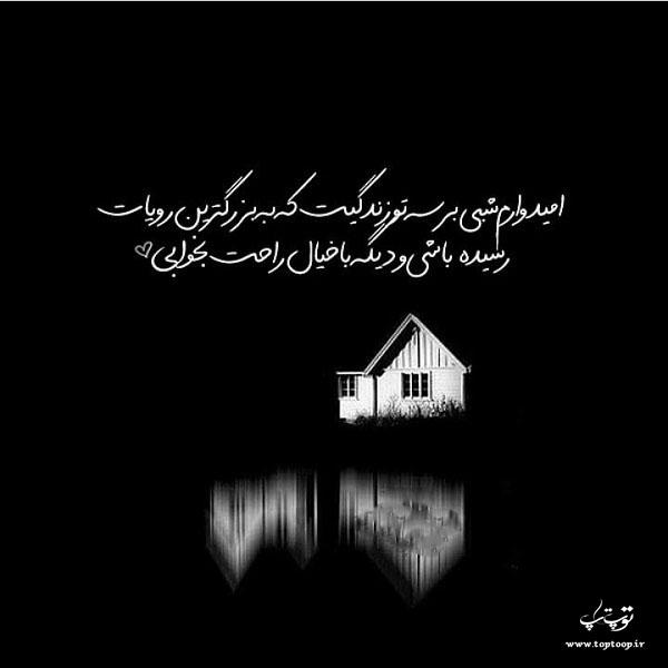 عکس نوشته بخوابم