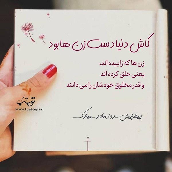 عکس نوشته در مورد زنان و احترام به زن ها به مناسبت روز زن