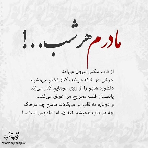 خطاطی و خوشنویسی زیبا برای تبریک روز زن و مادر