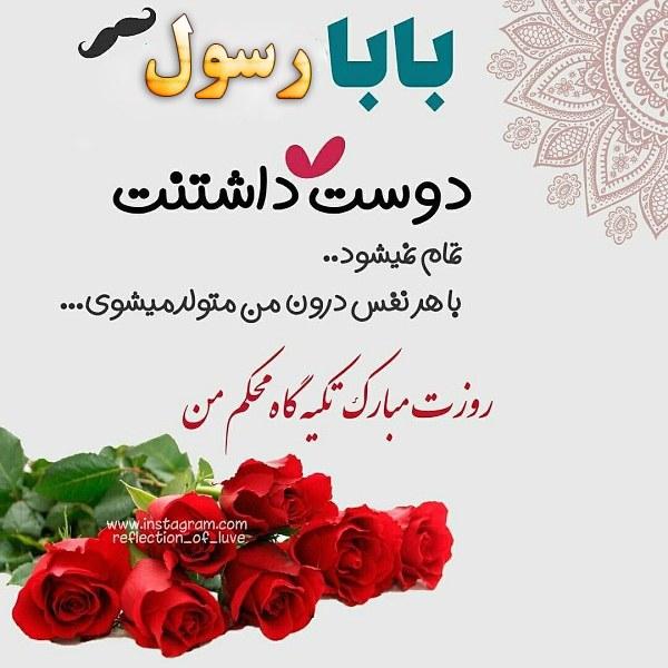 عکس نوشته بابا رسول روزت مبارک