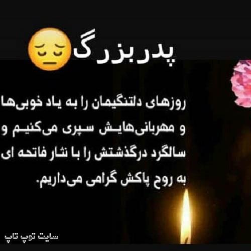 عکس نوشته درگذشت پدربزرگم + متن های قشنگ در سال 2019