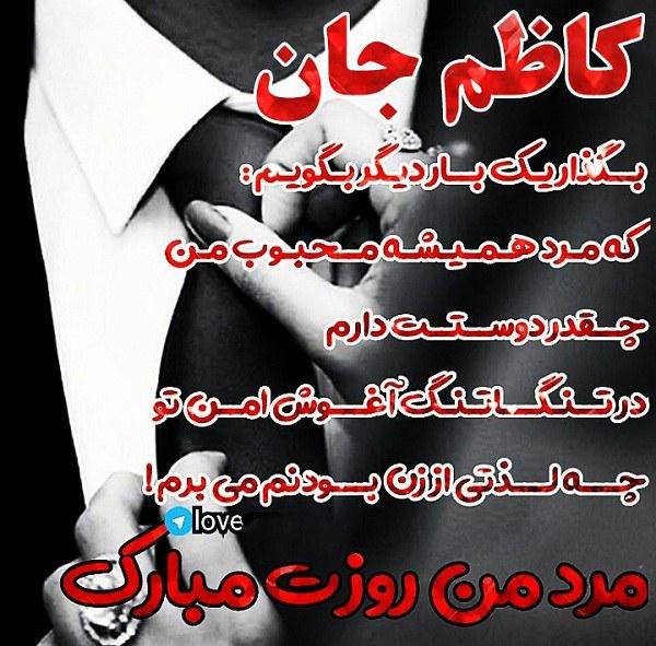 عکس نوشته کاظم جان روز مرد مبارک