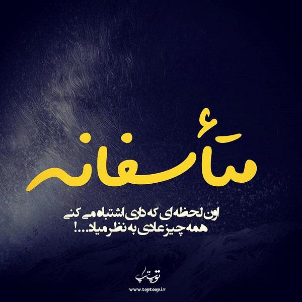 نوشته متاسفانه + عکس