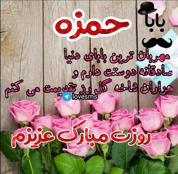 عکس نوشته بابا حمزه روزت مبارک عزیزم