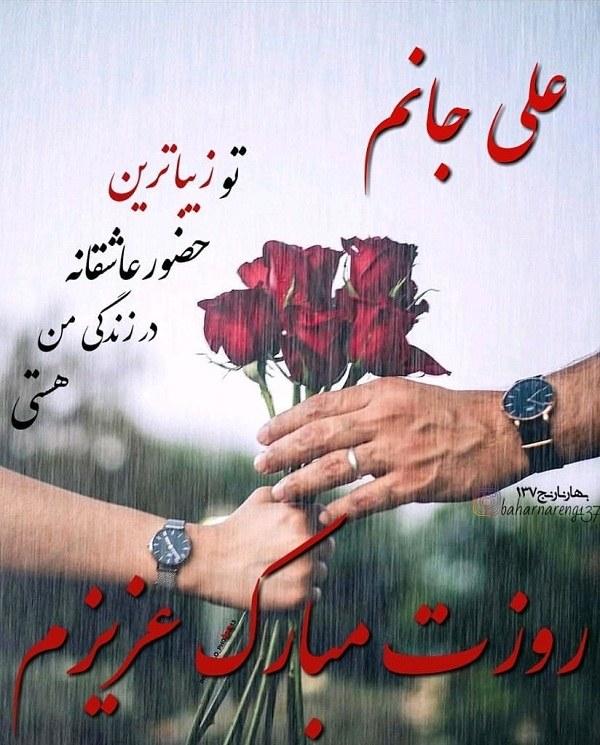 عکس پروفایل علی جانم روزت مبارک عزیزم