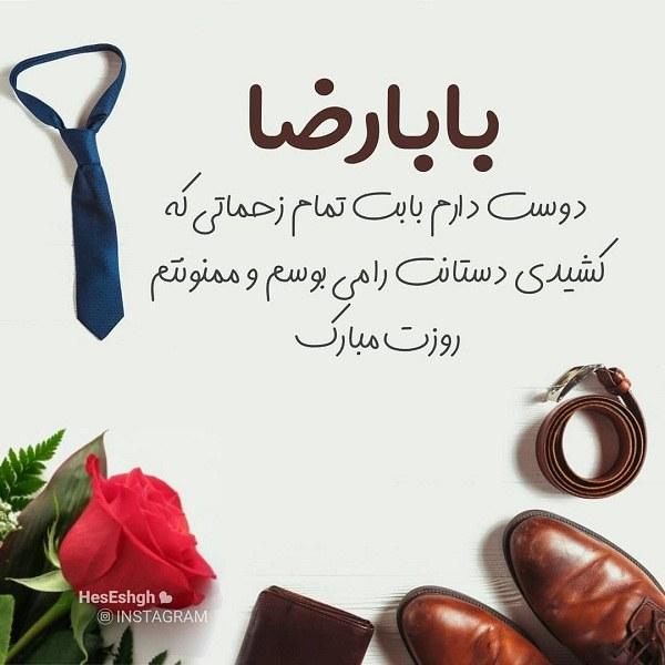 عکس نوشته بابا رضا روزت مبارک عزیزم