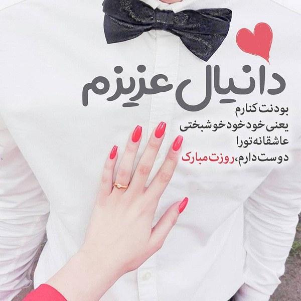 عکس نوشته دانیال عزیزم روزت مبارک