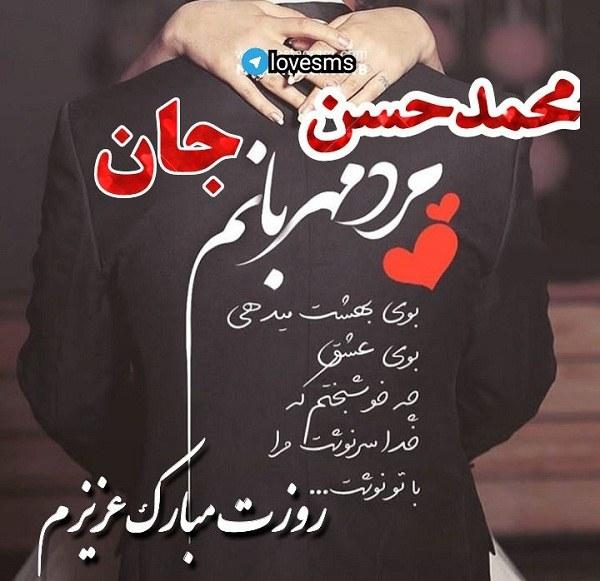 عکس نوشته محمدحسن جان روزت مبارک