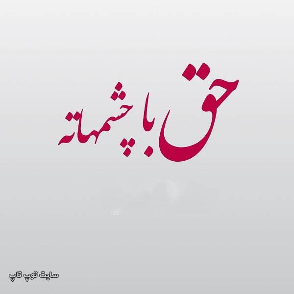 عکس نوشته حق با چشمهاته