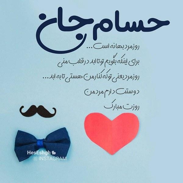 عکس پروفایل زیبای حسام جان روز مرد مبارک