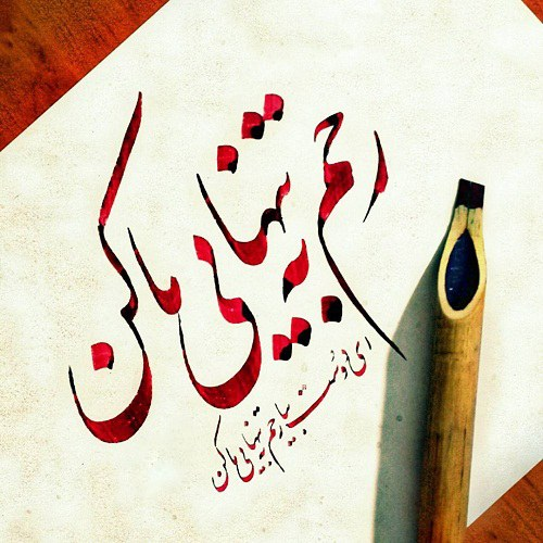 عکس نوشته رحم به تنهایی ما کن