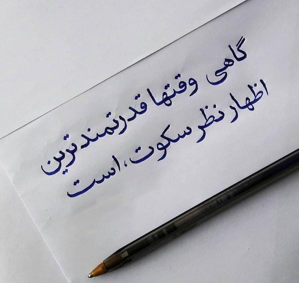 عکس نوشته خطاطی با خودکار + متن زیبا